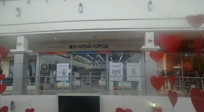 Photo of Bookstore Книжный магазин Читай-город at Трц Xl-3, Мытищи, Russia