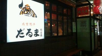 Photo of BBQ Joint 成吉思汗 だるま 6・4店 at 中央区南6条西4丁目, 札幌市, 北海道 064-0806, Japan