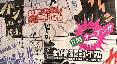 Photo of Theme Park 北九州市立漫画ミュージアム at 小倉北区浅野2-14-5, 北九州市 802-0001, Japan