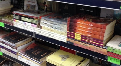 Photo of Bookstore Al Motanabi Bookstore | مكتبة المتنبي at 18th St, Ad Dammam, Saudi Arabia