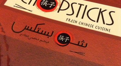 Photo of Chinese Restaurant Chopsticks | شوبستكس at Laterra Mall, Jeddah, Saudi Arabia