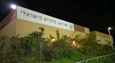 Photo of Museum מוזיאון הילדים חולון at Israel