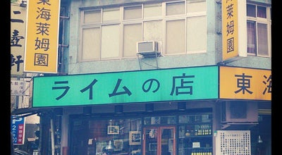 Photo of Juice Bar 東海萊姆園 Lime Organic at 永康街4巷14號, Taipei 106, Taiwan