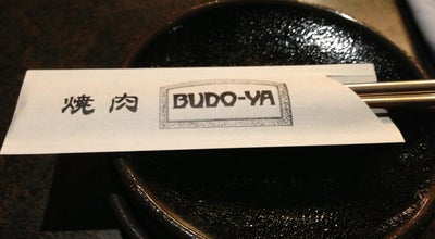 Photo of BBQ Joint 炭焼ステーキハウス 葡萄屋 at 吉祥寺本町2-8-1, 武蔵野市 180-0004, Japan