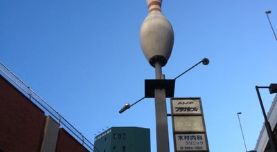 Photo of Bowling Alley 東京プラザボウル at 板橋4-6-1, 板橋区 173-0004, Japan