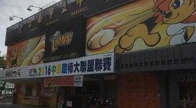Photo of Tourist Attraction Tainan Municipal Baseball Stadium at 南区健康路一段257號, Tainan 702, Taiwan