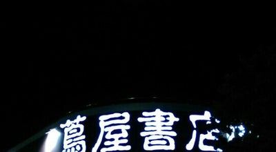 Photo of Bookstore 蔦屋書店 伊勢崎宮子店 at 宮子町3406-3, 伊勢崎市 372-0801, Japan