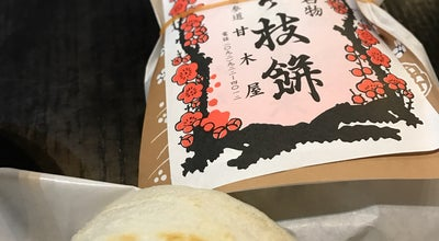Photo of Tea Room 甘木屋 at 宰府2丁目7-34, 太宰府市 818-0117, Japan