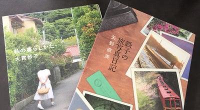 Photo of Library 筑紫野市民図書館 at 二日市南1-9-2, Chikushino-shi, Japan