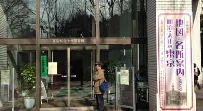 Photo of Library 東京都立中央図書館 (Tokyo Metropolitan Central Library) at 南麻布5-7-13, 港区 106-8575, Japan