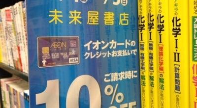 Photo of Bookstore 未来屋書店 伊丹 at 藤ノ木1-1-1-3056, 伊丹市 664-0847, Japan