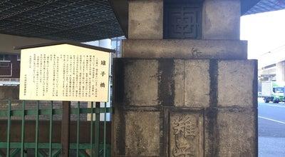 Photo of Bridge 雉子橋 at 九段南1/一ツ橋1/一ツ橋2, 千代田区, Japan