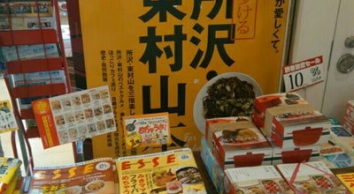 Photo of Bookstore ブックスタマ 東村山店 at 野口町1-46, 東村山市 189-0022, Japan