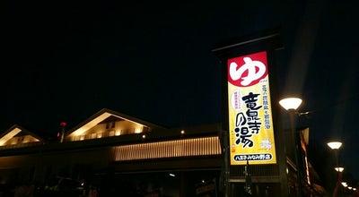 Photo of Spa 竜泉寺の湯 八王子みなみ野店 at 片倉町3505, 八王子市 192-0914, Japan