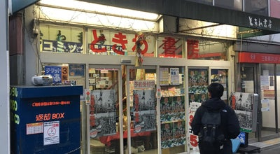 Photo of Bookstore ときわ書房 本店 at 本町4-2-17, 船橋市 273-0005, Japan