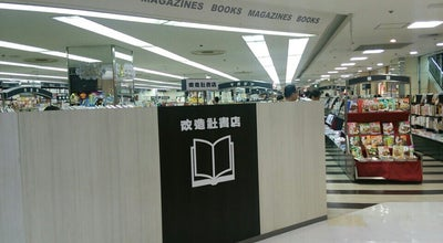 Photo of Bookstore 改造社書店 at 丸の内1-1-8, 甲府市 400-0031, Japan
