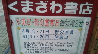 Photo of Bookstore くまざわ書店 佐世保店 at 本島町4-7, 佐世保市 857-0871, Japan