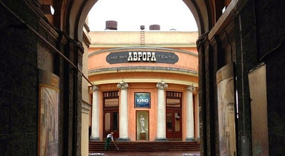 Photo of Movie Theater Кинотеатр «Аврора» at Невский Просп., 60, Санкт-Петербург 191011, Russia
