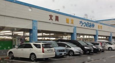 Photo of Bookstore うつのみや 野々市上林店 at 上林4-84, 野々市市 921-8835, Japan