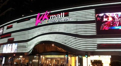 Photo of Mall KK Mall 京基·百纳空间 at 5016 Shennan East Rd., Luohu, Shenzhen, Gu, China