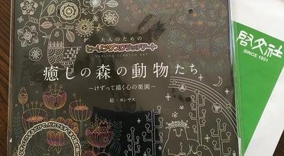 Photo of Bookstore 啓文社コア春日店 at 春日町5-1-3, 福山市 721-0907, Japan