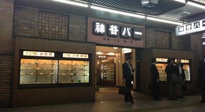 Photo of Food 神谷バー (Kamiya Bar) at 浅草1-1-1, 台東区 111-0032, Japan