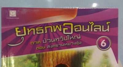 Photo of Bookstore SE-ED Book Center (ซีเอ็ดบุ๊คเซ็นเตอร์) at Tesco Lotus City Park Bangphli (, Samutprakan, Thailand