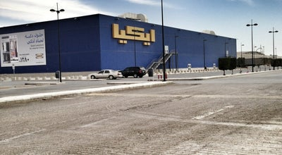 Photo of Furniture / Home Store IKEA at Eastern Ring Road | الدائري الشرقي, Riyadh 11633, Saudi Arabia