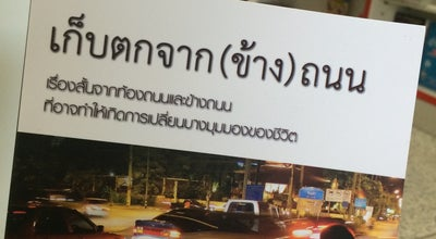 Photo of Bookstore สาทรบุ๊คเซ็นเตอร์ at 17/3-8, Talat, Thailand