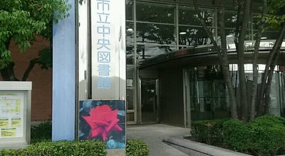 Photo of Library 茨木市立中央図書館 at 畑田町1-51, 茨木市, Japan