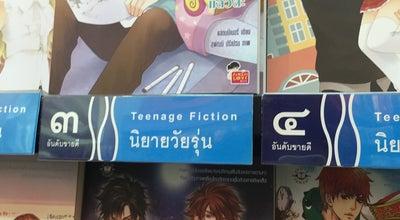 Photo of Bookstore ร้านนายอินทร์ (Naiin) at Homepro Phuttamonthon Sai 5, Sam Phran 73210, Thailand
