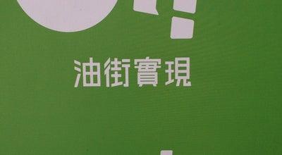 Photo of Art Gallery Oi! at 油街12號, Hong Kong, Hong Kong