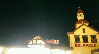 Photo of Bookstore 伊吉書院 類家店 at 南類家1-3-1, 八戸市 031-0004, Japan