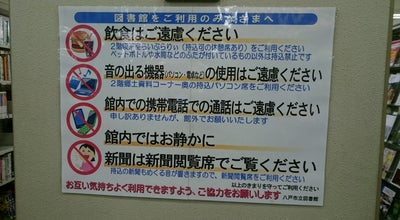 Photo of Library 八戸市立図書館 at 糠塚字下道2-1, 八戸市 031-0022, Japan