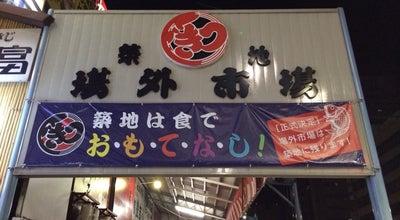 Photo of Monument / Landmark The Tsukiji Market at 築地5‐2‐1, Chuo 104-0045, Japan