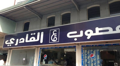 Photo of Middle Eastern Restaurant Al Gadri | معصوب القادري at Al Rawdah, Jeddah, Saudi Arabia