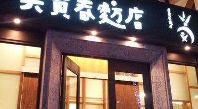 Photo of Restaurant Wupaochun Bakery at 苓雅區四維三路19号, Kaohsiung 802, Taiwan