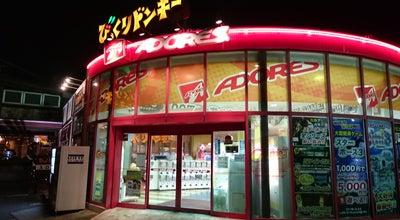 Photo of Arcade アドアーズ高槻店 at 大畑町27-6, 高槻市 569-1144, Japan