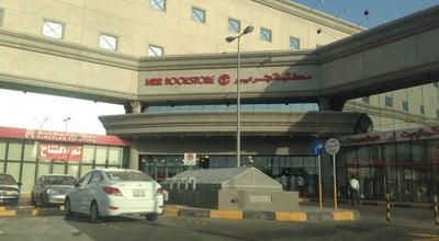Photo of Bookstore Jarir bookstore | مكتبة جرير at Ain Najm Street, Ahssa Downtown, Salam Square, Near Government Complex, Al Mubarraz Saudi Arabia, Al Ahsa, Saudi Arabia