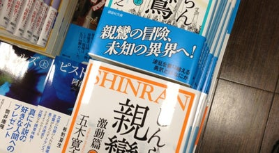 Photo of Bookstore 未来屋書店 イオンモール石巻店 at 茜平4-104, 石巻市 986-0866, Japan
