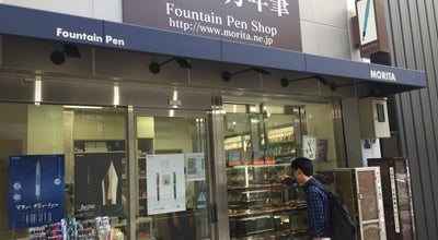 Photo of Stationery Store モリタ万年筆店 at 中央区高麗橋2-2-10, 大阪市 541-0043, Japan