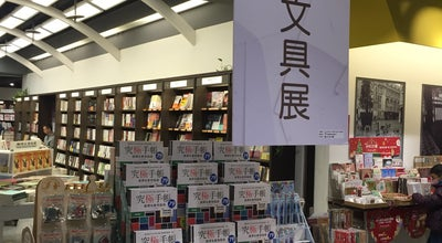 Photo of Bookstore 金石堂書局 at 新北市板橋區縣民大道二段7號2樓 220, Taiwan