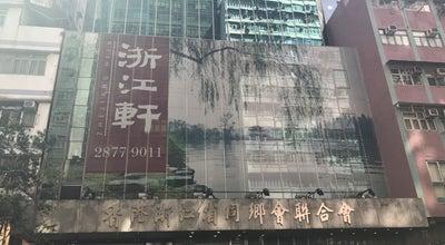 Photo of Zhejiang Restaurant Zhejiang Heen at 2-3/f, Kiu Fu Commercial, Wan Chai, Hong Kong