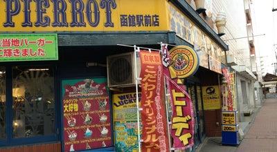 Photo of Burger Joint ラッキーピエロ 函館駅前店 at 若松町17-12, 函館市 040-0063, Japan