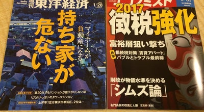 Photo of Bookstore 紀伊國屋書店 前橋店 at 文京町2-1-1, 前橋市 371-0801, Japan