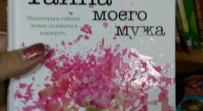 Photo of Bookstore Сила розуму at Вул. Ярослава Мудрого, 40, Біла Церква 09107, Ukraine