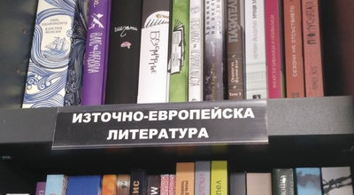 Photo of Bookstore Хеликон at 50 Aleksandrovska St, Ruse 7000, Bulgaria