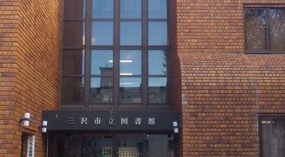 Photo of Library 三沢市立図書館 at 桜町1丁目5-43, 三沢市, Japan