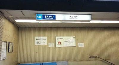 Photo of Subway 大手町駅 A2出口 at 大手町2-3, 千代田区 100-0004, Japan