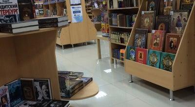 Photo of Bookstore Моя книга at Тк Мир, 4-й Этаж, Saratov 410000, Russia